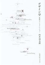 向井周太郎『デザイン学 - 思索のコンステレーション』