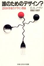 ドナルド・A. ノーマン『誰のためのデザイン? - 認知科学者のデザイン原論』
