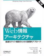 ルイス・ローゼンフェルド『Web情報アーキテクチャ - 最適なサイト構築のための論理的アプローチ』